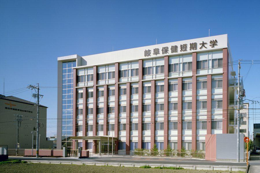 岐阜保健短期大学