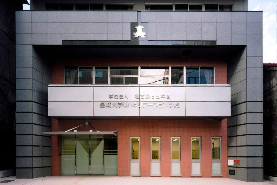 星城大学リハビリテーション学院