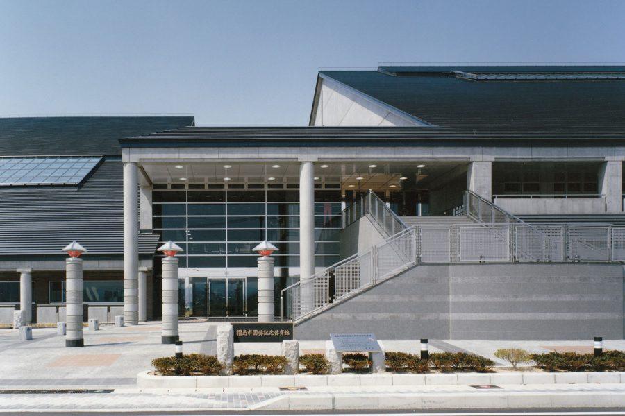 福島市国体記念体育館